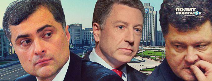 Порошенко серьезно подставил Волкера перед переговорами с Сурковым